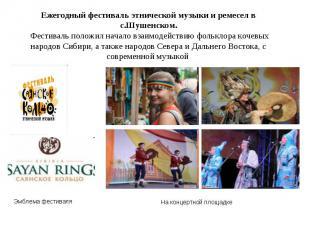 Ежегодный фестиваль этнической музыки и ремесел в с.Шушенском. Фестиваль положил