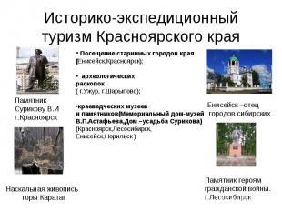 Историко-экспедиционный туризм Красноярского края Посещение старинных городов кр