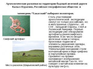 Археологические раскопки на территории будущей железной дороги Кызыл-Курагино, Р