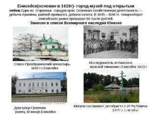 Енисейск(основан в 1619г)- город-музей под открытым небом.Один из старинных горо
