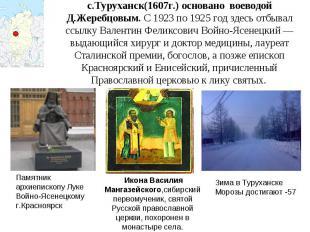 с.Туруханск(1607г.) основано воеводой Д.Жеребцовым. С 1923 по 1925 год здесь отб