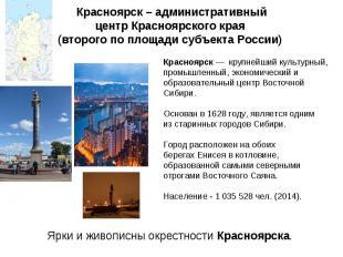 Красноярск – административный центрКрасноярского края (второго по площадисубъ