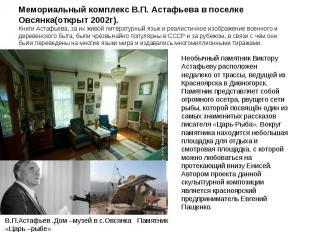 Мемориальный комплекс В.П. Астафьева в поселке Овсянка(открыт 2002г). Книги Аста