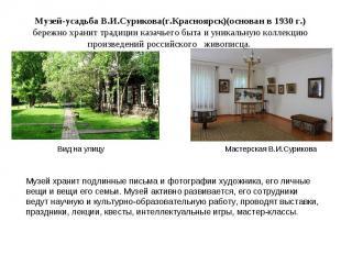 Музей-усадьба В.И.Сурикова(г.Красноярск)(основан в 1930 г.) бережно хранит тради
