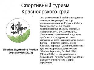 Спортивный туризм Красноярского края Это увлекательный забег-многодневка по потр