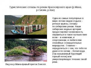 Туристические сплавы по рекам Красноярского края (р.Мана, р.Сисим, р.Кан) Один и