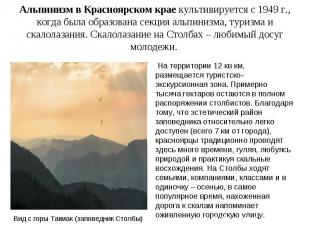 Альпинизм в Красноярском крае культивируется с 1949 г., когда была образована се