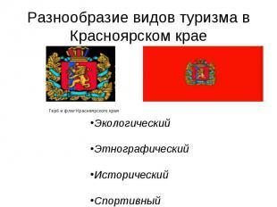 Разнообразие видов туризма в Красноярском крае Экологический Этнографический Ист