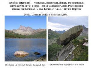 Ерга ки (Иргаки)— уникальный природный парк, туристический центр хребтаЕргак-Т