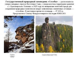 Государственный природный заповедник «Столбы»— расположен на северо-западных от