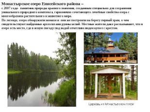 Монастырское озеро Енисейского района – с 2007 года- памятник природы краевого з