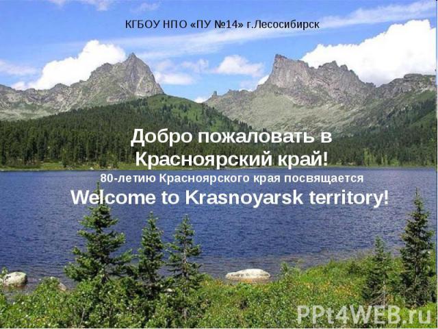 Добро пожаловать в Красноярский край! 80-летию Красноярского края посвящается Welcome to Krasnoyarsk territory!