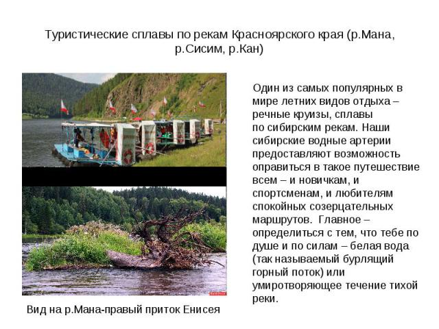 Туристические сплавы по рекам Красноярского края (р.Мана, р.Сисим, р.Кан) Один из самых популярных в мире летних видов отдыха – речные круизы, сплавы посибирским рекам. Наши сибирские водные артерии предоставляют возможность оправиться в такое путе…