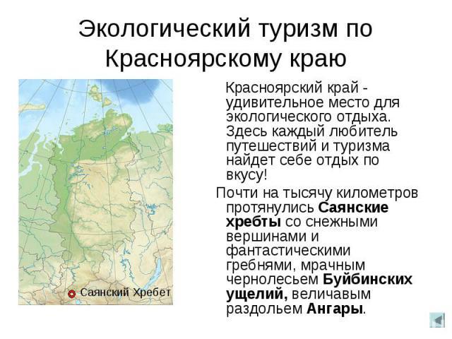 Экологический туризм по Красноярскому краю Красноярский край - удивительное место для экологического отдыха. Здесь каждый любитель путешествий и туризма найдет себе отдых по вкусу! Почти на тысячу километров протянулисьСаянские хребтысо снежными в…