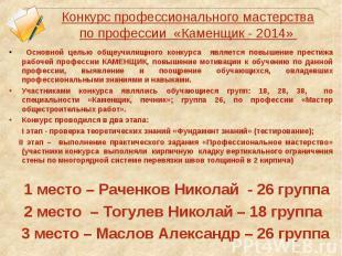 Конкурс профессионального мастерства по профессии «Каменщик - 2014» Основной цел