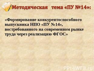 Методическая тема «ПУ №14»: «Формирование конкурентоспособного выпускника НПО «П