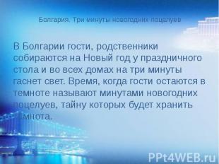 Болгария. Три минуты новогодних поцелуев В Болгарии гости, родственники собирают
