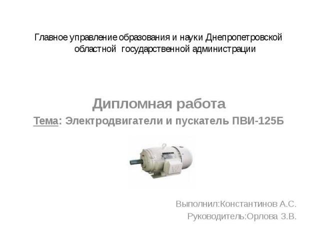 Дипломная работа Тема Электродвигатели и пускатель ПВИ Б  Главное управление образования и науки Днепропетровской областной государственной администрации Дипломная работа Тема Электродвигатели