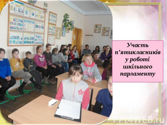 Участь п'ятикласників у роботі шкільного парламенту Участь п'ятикласників у роботі шкільного парламенту