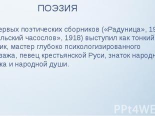 ПОЭЗИЯ С первых поэтических сборников («Радуница», 1916; «Сельский часослов», 19