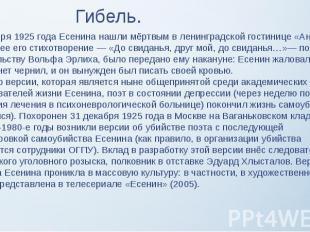 Гибель. 28 декабря 1925 года Есенина нашли мёртвым в ленинградской гостинице «Ан