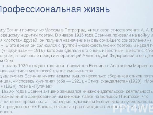 Профессиональная жизнь В 1915 году Есенин приехал из Москвы в Петроград, читал свои стихотворения А. А. Блоку, С. М. Городецкому и другим поэтам. В январе 1916 года Есенина призвали на войну и, благодаря хлопотам друзей, он получил назначение («с вы…