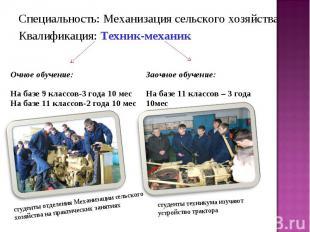 Специальность: Механизация сельского хозяйства Квалификация: Техник-механик