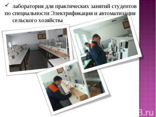 лаборатория для практических занятий студентов по специальности Электрификация и
