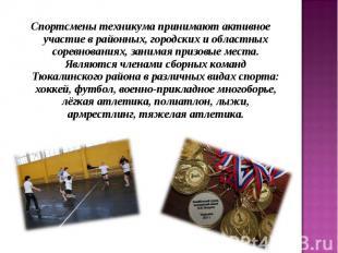 Спортсмены техникума принимают активное участие в районных, городских и областны