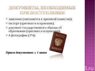 Документы, необходимые при поступлении заявление (заполняется в приемной комисси