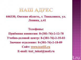 Наш адрес 646330, Омская область, г. Тюкалинск, ул. Ленина, д.41 Телефоны: Приём