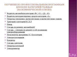 Обучение по профессиональным программам для всех категорий граждан (на коммерчес