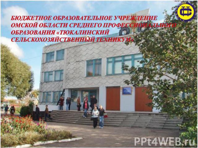 Бюджетное образовательное учреждение Омской области среднего профессионального образования «Тюкалинский сельскохозяйственный техникум»
