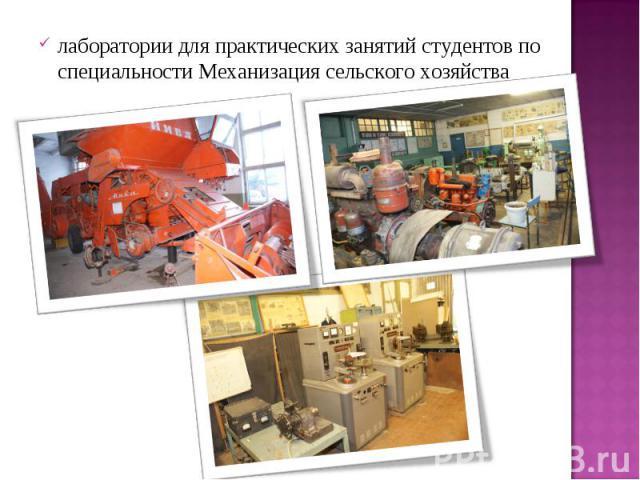 лаборатории для практических занятий студентов по специальности Механизация сельского хозяйства