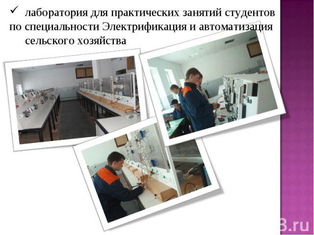 лаборатория для практических занятий студентов по специальности Электрификация и автоматизация сельского хозяйства
