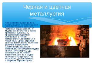 Черная и цветная металлургия Чёрная металлургия района, базирующаяся на коксующи