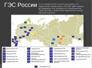 ГЭС России По состоянию на 2013 год в России имеется 15 гидроэлектростанций свыш