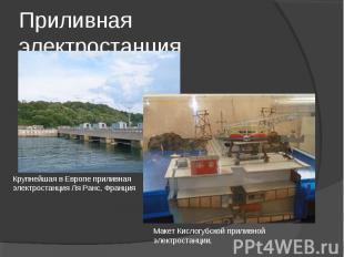 Приливная электростанция Крупнейшая в Европе приливная электростанция Ля Ранс, Ф