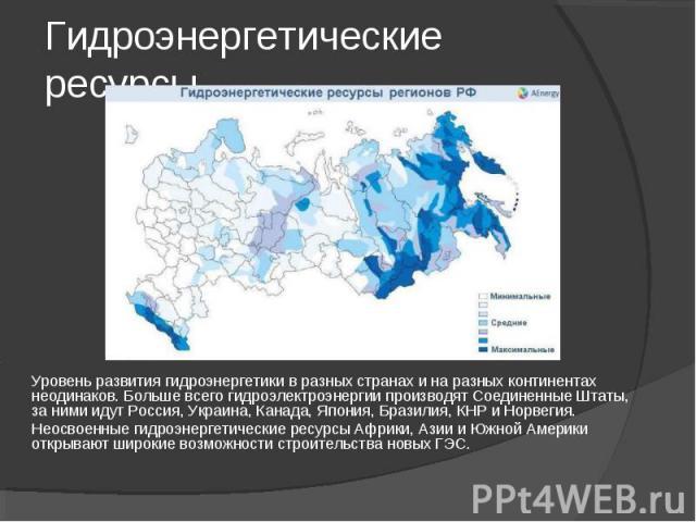 Гидроэнергетические ресурсы. Уровень развития гидроэнергетики в разных странах и на разных континентах неодинаков. Больше всего гидроэлектроэнергии производят Соединенные Штаты, за ними идут Россия, Украина, Канада, Япония, Бразилия, КНР и Норвегия.…