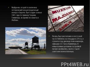 Майданек, второй по величине гитлеровский концентрационный лагерь в Европе, был