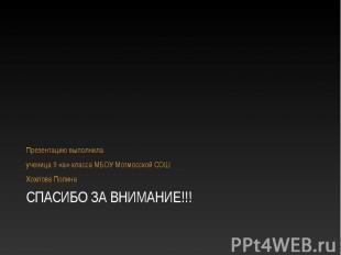Презентацию выполнила Презентацию выполнила ученица 9 «а» класса МБОУ Мотмосской
