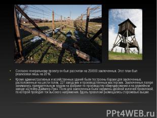 Согласно генеральному проекту он был рассчитан на 250000 заключенных. Этот план