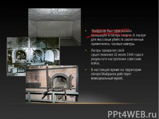 Майданек был официально превращён в лагерь смерти. В лагере для массовых убийств