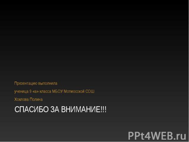 Презентацию выполнила Презентацию выполнила ученица 9 «а» класса МБОУ Мотмосской СОШ Хохлова Полина