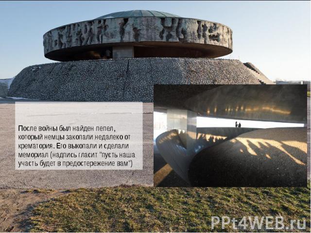 """После войны был найден пепел, который немцы закопали недалеко от крематория. Его выкопали и сделали мемориал (надпись гласит """"пусть наша участь будет в предостережение вам"""") После войны был найден пепел, который немцы закопали недалеко от …"""