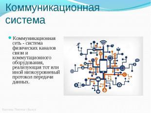 Коммуникационная сеть - система физических каналов связи и коммутационного обору