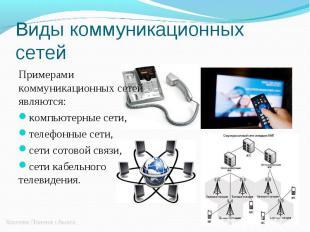 Примерами коммуникационных сетей являются: Примерами коммуникационных сетей явля