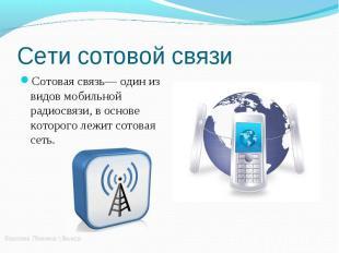 Сотовая связь— один из видов мобильной радиосвязи, в основе которого лежит сотов