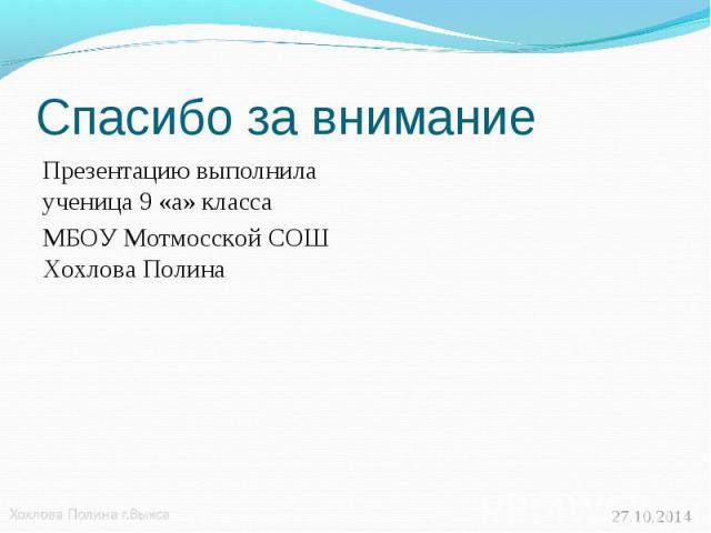 Презентацию выполнила ученица 9 «а» класса Презентацию выполнила ученица 9 «а» класса МБОУ Мотмосской СОШ Хохлова Полина