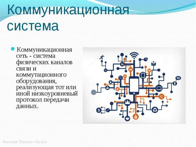 Коммуникационная сеть - система физических каналов связи и коммутационного оборудования, реализующая тот или иной низкоуровневый протокол передачи данных. Коммуникационная сеть - система физических каналов связи и коммутационного оборудования, реали…